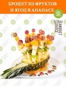 Брошет из фруктов в ананасе